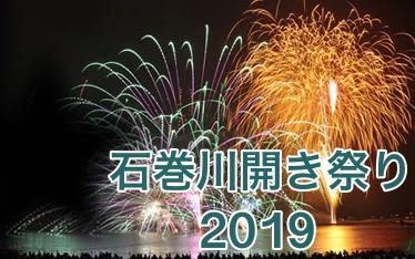 石巻川開き祭り2019