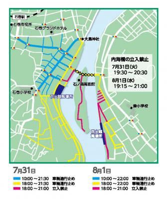 石巻市川開き祭り2018交通規制