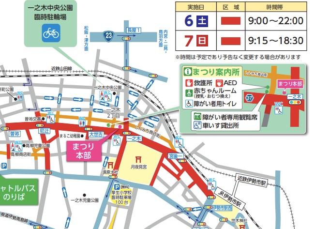 2018年の伊勢まつり交通規制図_(抜粋)