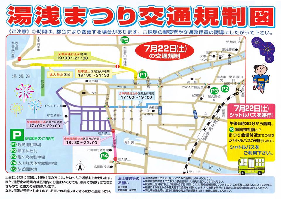 湯浅まつり交通規制図