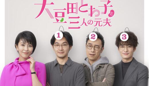 【大豆田とわ子と三人の元夫】かごめの死因は心筋梗塞?商談は一体どうなった?