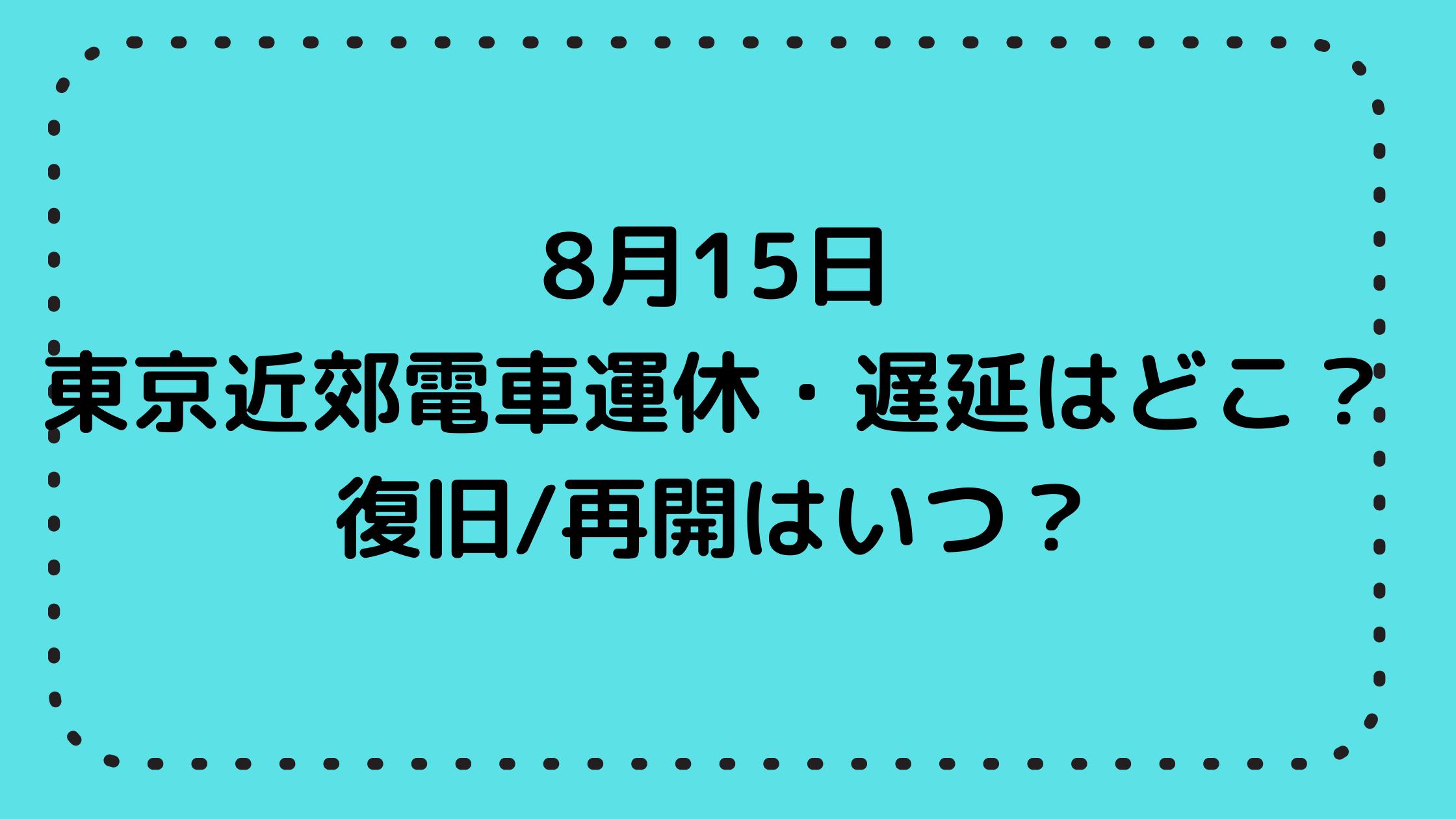 8月15日 大坂・京都(関西)の電車運休エリアは? 復旧再開はいつ? (1)