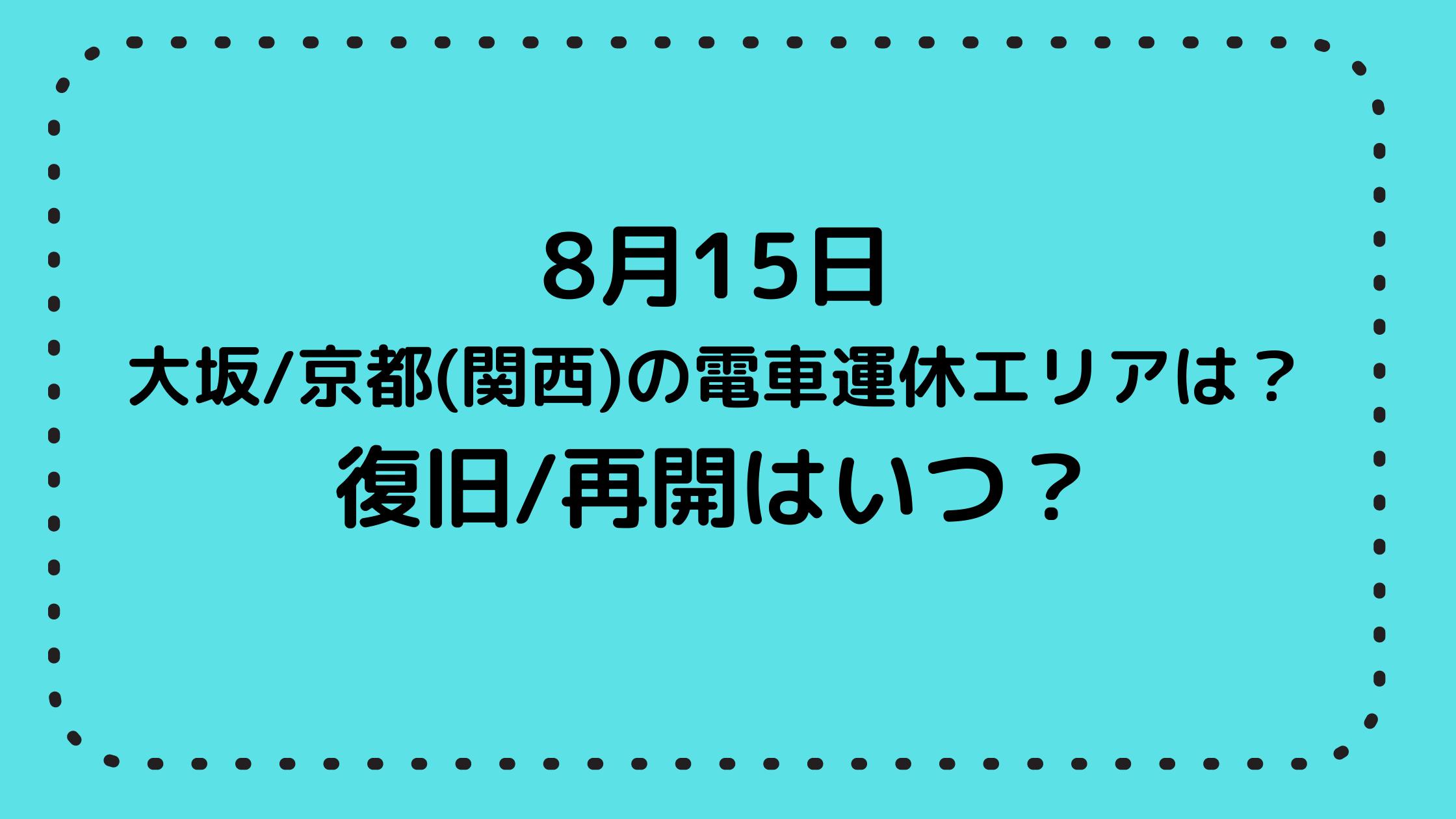 8月15日 大坂・京都(関西)の電車運休エリアは? 復旧再開はいつ?